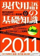 現代用語の基礎知識(2011)