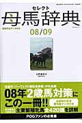 セレクト母馬辞典(2008/2009)
