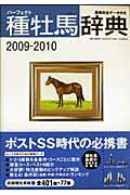 種牡馬辞典(2009→2010)