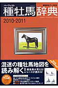 種牡馬辞典(2010→2011)