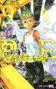プラチナエンド 9 (ジャンプコミックス) [ 小畑 健 ]