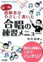 超一流の指揮者がやさしく書いた合唱の練習メニュー (中学校音楽サポートBOOKS) [ 黒川和伸 ]