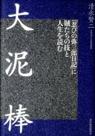 大泥棒 「忍びの弥三郎日記」に賊たちの技と人生を読む [ 清永賢二 ]