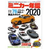 ミニカー年鑑(2020) (NEKO MOOK model cars責任編集)