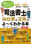 司法書士の「お仕事」と「正体」がよ〜くわかる本[第2版]