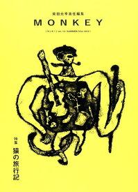 MONKEY(Vol.18 SUMMER/F) 特集:猿の旅行記 [ 柴田元幸 ]
