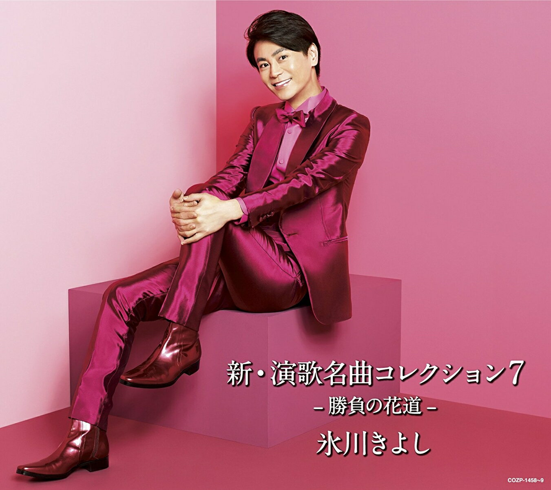 新・演歌名曲コレクション7 -勝負の花道ー (初回限定盤A CD+DVD) [ 氷川きよし ]