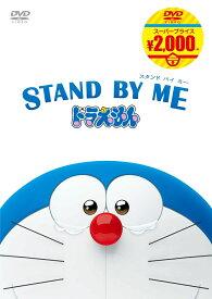 STAND BY ME ドラえもん【映画ドラえもんスーパープライス商品】 [ 木村昴 ]