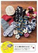 オーバルニットルームで編む大人のための初めての靴下、ミトン、帽子、スヌード、ブローチの本