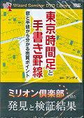 DVD>東京時間足と手書き罫線窓と半値から分かる売買ポイント [Wizard Seminar DVD Library] (<DVD>) [ アンディ ]