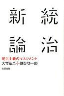 【謝恩価格本】統治新論 民主主義のマネジメント