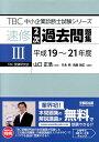 速修2次過去問題集(3(平成19〜21年度)) (TBC中小企業診断士試験シリーズ) [ 竹永亮 ]