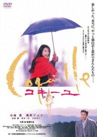 あの頃映画 松竹DVDコレクション コキーユ〜貝殻 [ 小林薫 ]