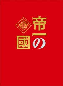帝一の國 豪華絢爛版DVD [ 菅田将暉 ]