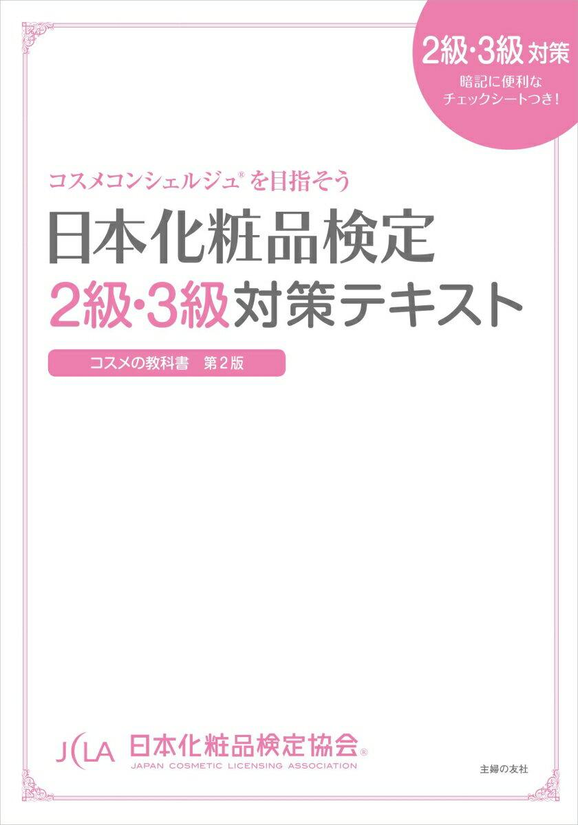 日本化粧品検定2級・3級対策テキストコスメの教科書第2版 コスメコンシェルジュを目指そう [ 小西さやか ]