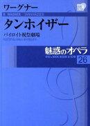 【謝恩価格本】魅惑のオペラ(第26巻)