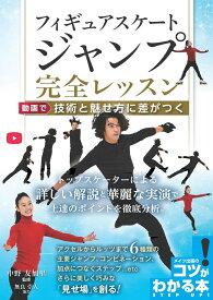 フィギュアスケート ジャンプ 完全レッスン 動画で技術と魅せ方に差がつく [ 中野 友加里 ]