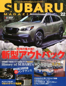 SUBARU MAGAZINE(vol.22) スバリストのためのお役立ち・スバルマガジン レガシィシリーズ30年の集大成!!新型アウトバック (CARTOP MOOK)