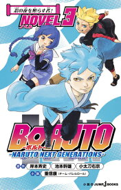 BORUTO-ボルトー -NARUTO NEXT GENERATIONS- NOVEL 3 (JUMP jBOOKS) [ 重信 康(チーム・バレルロール) ]