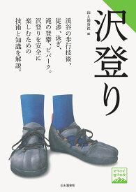 沢登り (ヤマケイ登山学校)