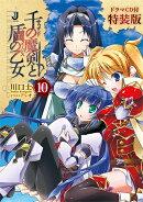 千の魔剣と盾の乙女(10)ドラマCD付特装