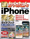 今すぐ使えるかんたんiPhone完全ガイドブック困った解決&便利技