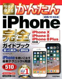 今すぐ使えるかんたんiPhone完全ガイドブック困った解決&便利技 困った解決&便利技[iPhone X/iPhone [ リンクアップ ]