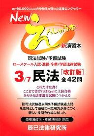 Newえんしゅう本(3)改訂版 司法試験/予備試験 ロースクール入試・進級・卒業/ 民法