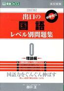 出口の国語レベル別問題集(0(理論編))改訂版