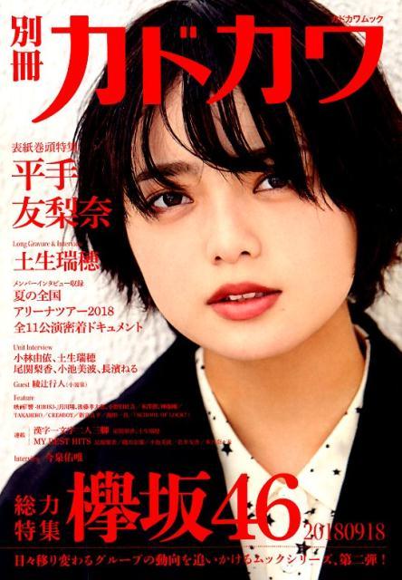 別冊カドカワ 総力特集 欅坂46 20180918 (カドカワムック) [ 欅坂46 ]