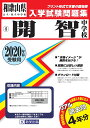 開智中学校(2020年春受験用) (和歌山県公立・私立中学校入学試験問題集)