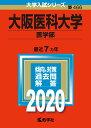 大阪医科大学(医学部) 2020年版;No.466 (大学入試シリーズ) [ 教学社編集部 ]