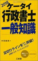 【予約】ケータイ行政書士 一般知識 2018