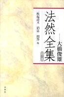 法然全集(第3巻)〔2010年〕新