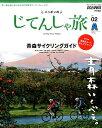 ニッポンのじてんしゃ旅(Vol.02) 青森行くべぇ。青森サイクリングガイド (ヤエスメディアムック)