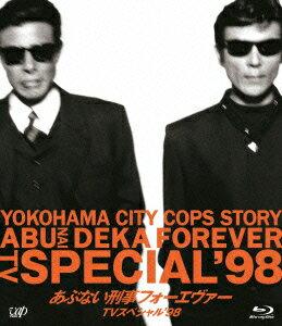 あぶない刑事フォーエヴァーTVスペシャル'98【Blu-ray】 [ 舘ひろし ]