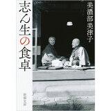 志ん生の食卓 (新潮文庫)