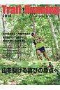 Trail Running Magazine(2016) 山を駆ける喜びの原点へ (B.B.mook)
