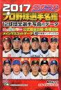 スポニチプロ野球選手名鑑(2017)