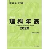 理科年表 机上版(2020)