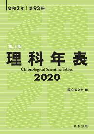 理科年表 2020(机上版) [ 国立天文台 ]