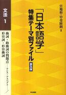 「日本語学」特集テーマ別ファイル(文法 1)普及版
