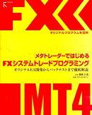 メタトレーダーではじめるFXシステムトレードプログラミング