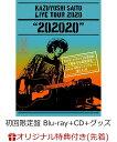 """【楽天ブックス限定先着特典】KAZUYOSHI SAITO LIVE TOUR 2020 """"202020""""幻のセットリストで2日間開催!~万事休すも…"""