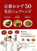 【バーゲン本】定番おかず50名店シェフレシピ