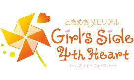 ときめきメモリアル Girl's Side 4th Heart
