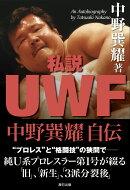 私説UWF 中野巽耀自伝