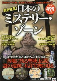 驚き発見! 日本のミステリー・ゾーン (TJ MOOK 知って得する!知恵袋BOOKS)