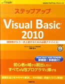 ステップアップVisual Basic 2010