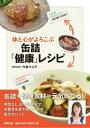 体と心がよろこぶ缶詰「健康」レシピ [ 今泉マユ子 ]